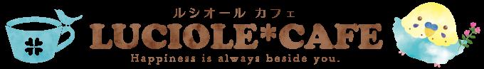 LUCIOLE*CAFE